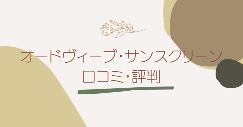 オードヴィーブサンスクリーン口コミ・評判