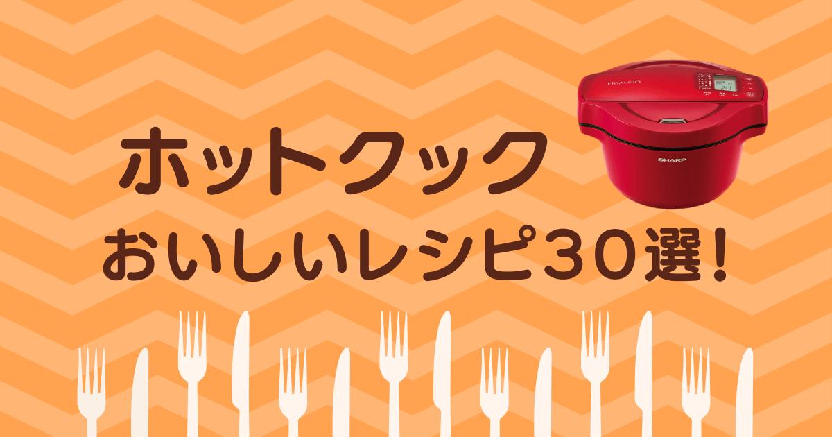 ホットクックランキング30選アイキャッチ画像・オレンジ