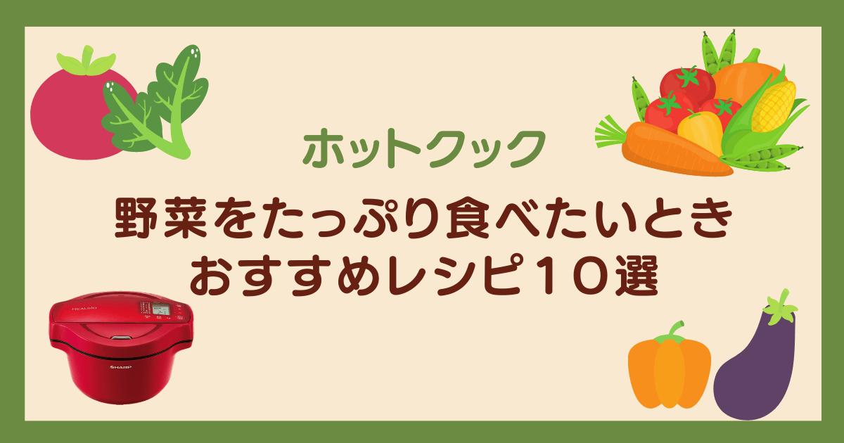 ホットクック野菜たっぷり料理まとめアイキャッチ