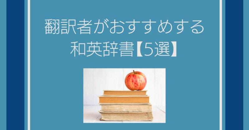 翻訳者がおすすめする和英辞書【5選】