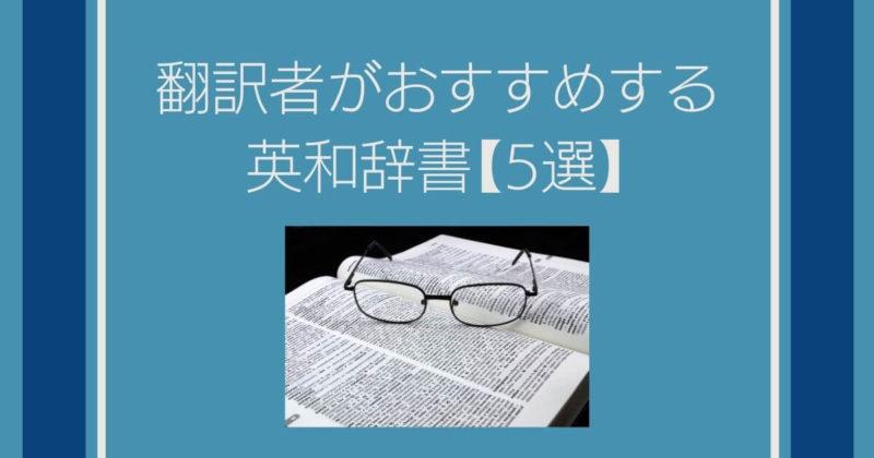 翻訳者がおすすめする英和辞書【5選】
