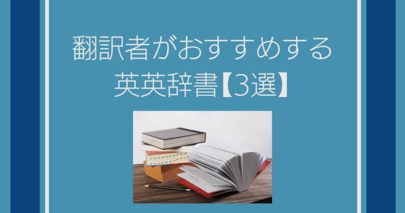 翻訳者がおすすめする英英辞書【3選】