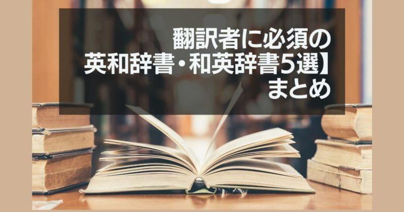 翻訳者に必須の英和辞書・和英辞書5選まとめ