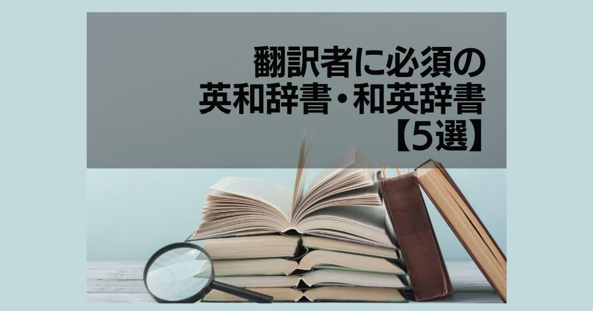 翻訳者に必須の英和辞書・和英辞書5選アイキャッチ