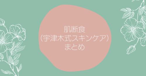 肌断食(宇津木式スキンケア)まとめ