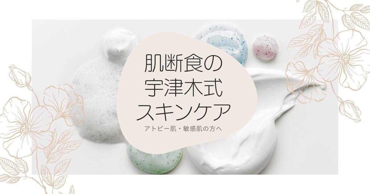肌断食(宇津木式スキンケア)アイキャッチ