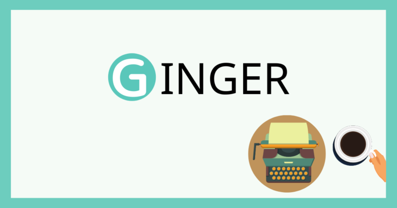 英文校正ツール・Ginger