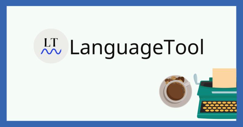 英文校正ツール・LanguageTool