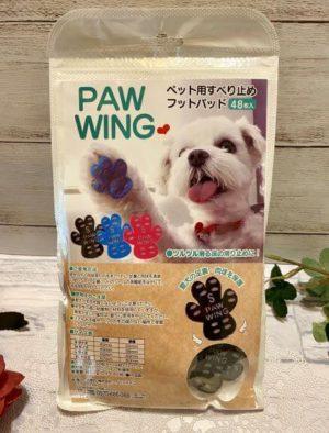 PAW WINGの袋の外側