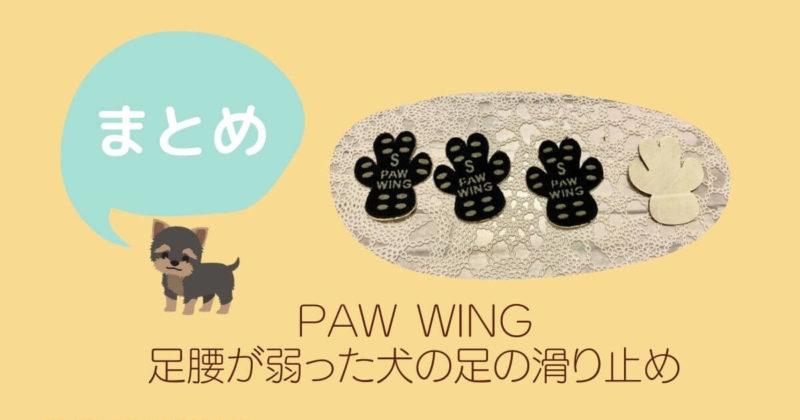 PAW WING:足腰が弱った犬の足の滑り止めまとめ