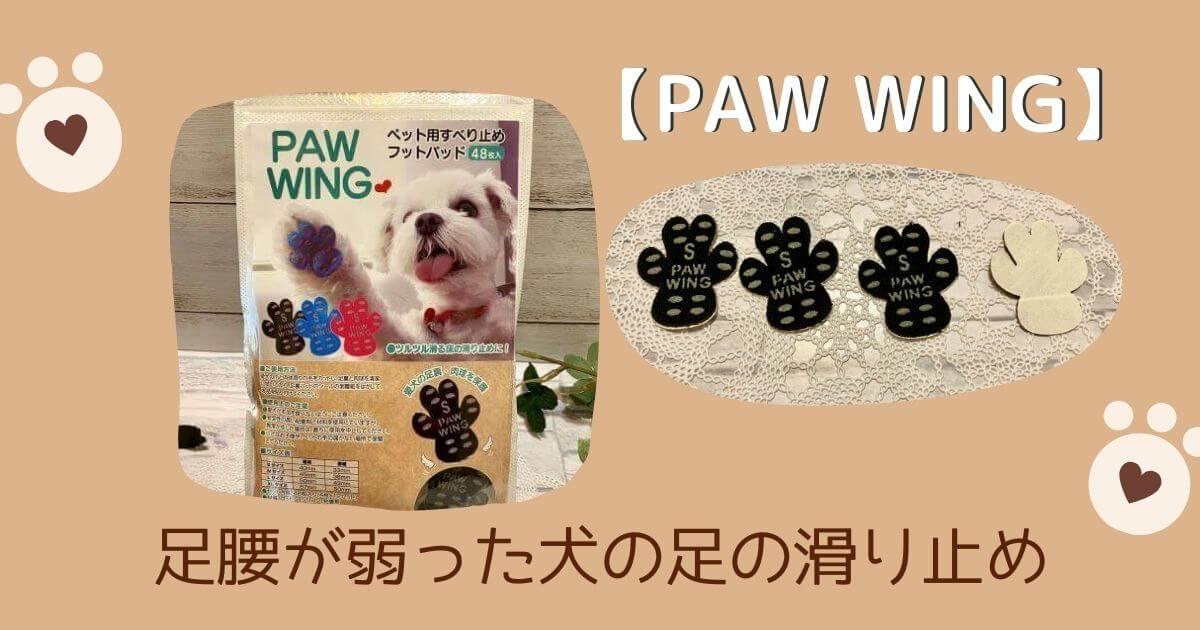 PAW WING:足腰が弱った犬の足の滑り止めアイキャッチ