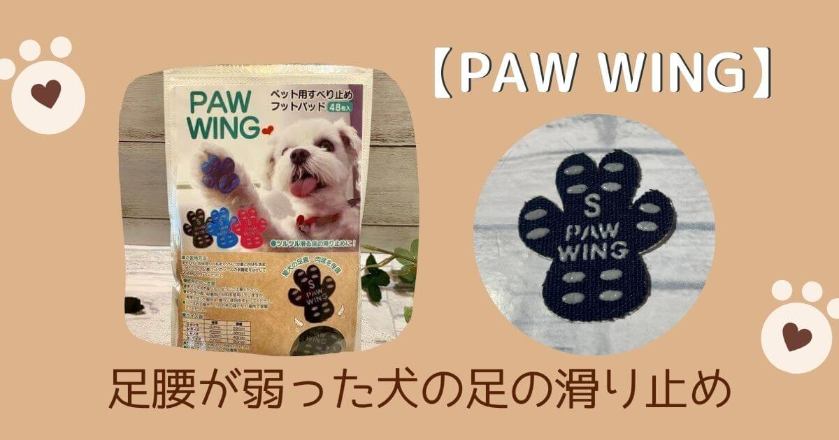 PAW WING 足腰が弱った犬の足の滑り止めアイキャッチ