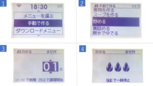 天津丼ホットクック操作画面