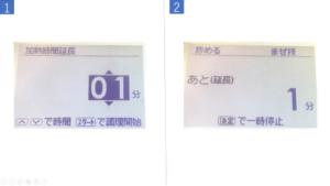 天津丼加熱延長1分