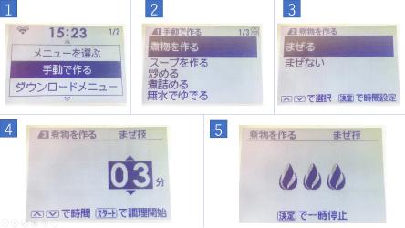 玉子丼ホットクック操作画面1
