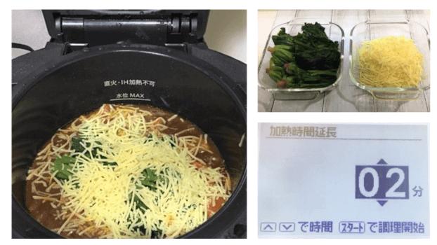 ゆでほうれんそうとチーズを入れて加熱延長2分