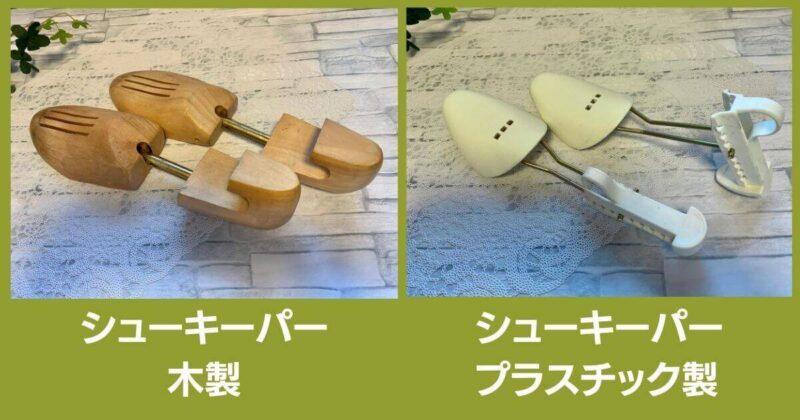 シューキーパー・木製とプラスチック製