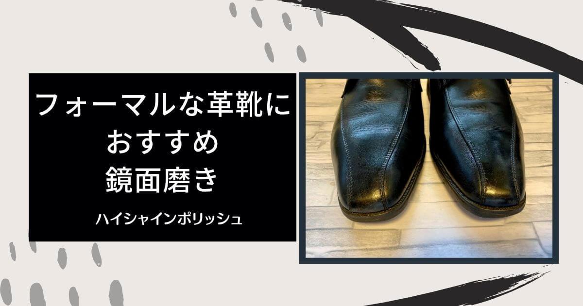 フォーマルな革靴におすすめの鏡面磨きのアイキャッチ