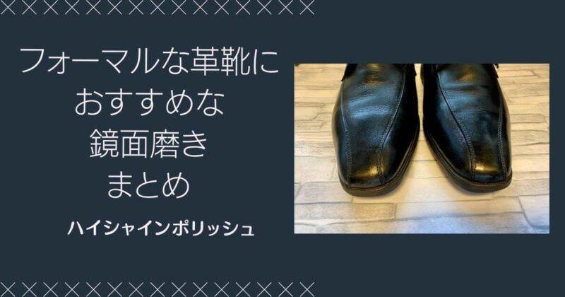 フォーマルな革靴におすすめの鏡面磨きまとめ