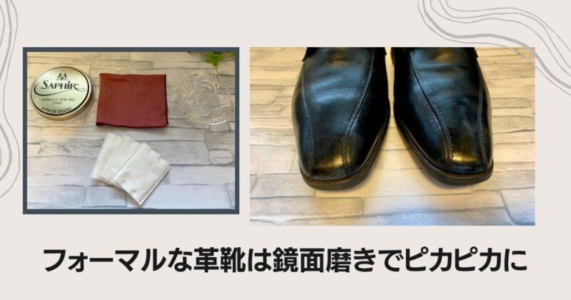 フォーマルな革靴は鏡面磨きでピカピカに