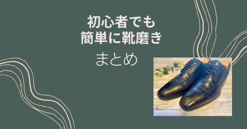 初心者でも簡単に靴磨き:まとめ