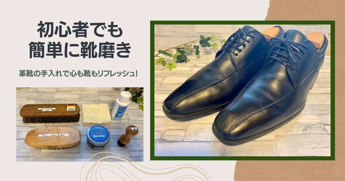 初心者でも簡単に靴磨き:アイキャッチ画像-1