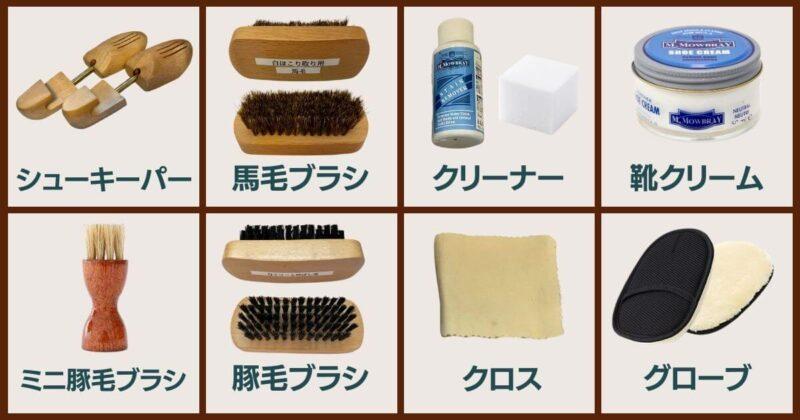 茶色い革靴の靴磨きに使う道具8つ