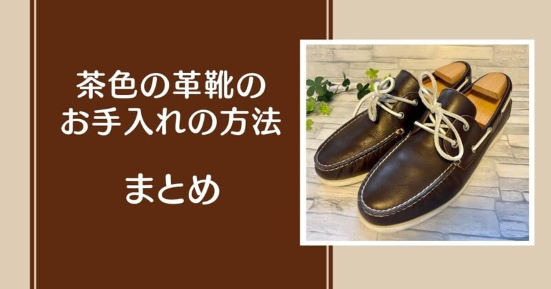 茶色の革靴のお手入れ方法まとめ