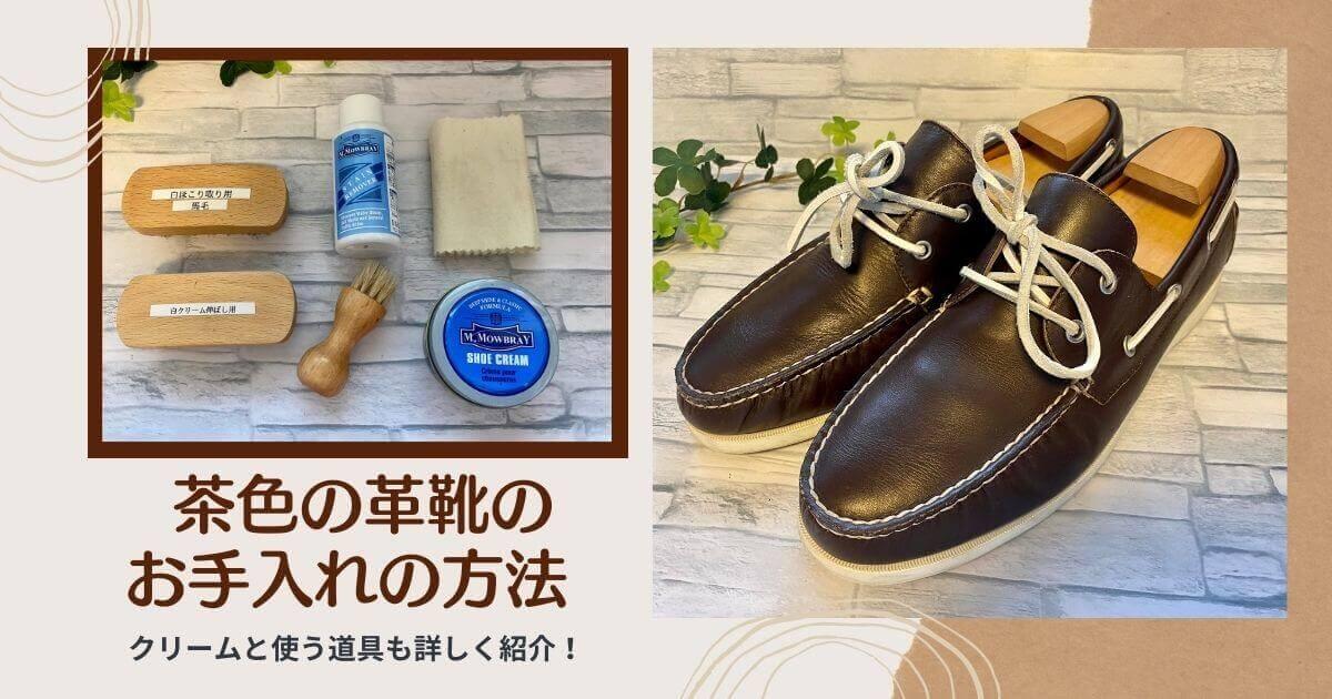 茶色の革靴のお手入れ方法アイキャッチ
