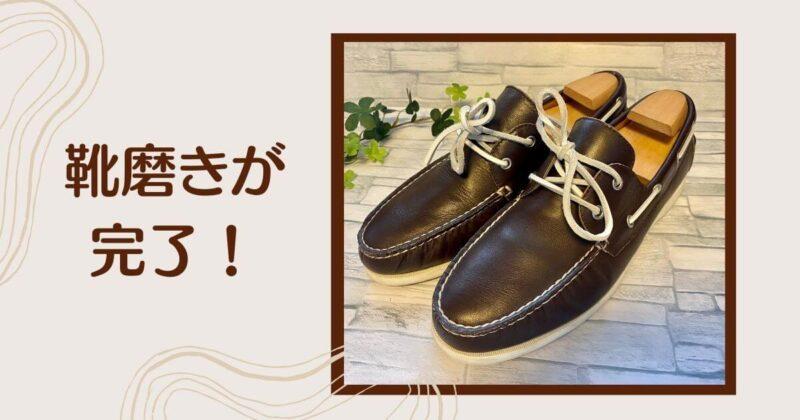 茶色の革靴の靴磨きが完了