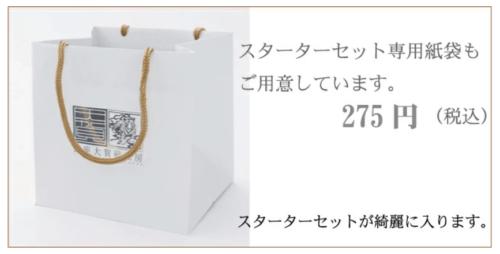 銀座大賀靴工房のオリジナルスターターセット用紙袋