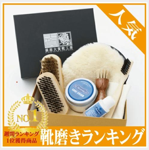 Ginza Ohga Shoe Studio's original starter set: popular for beginners (2)