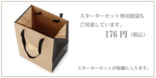 銀座大賀靴工房のスターターセット:初心者用紙袋