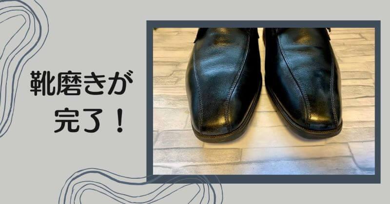 鏡面磨きの靴磨きが完了