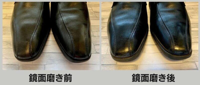 鏡面磨き前と後の比較の画像