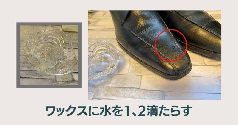 鏡面磨き:ワックスに水滴をたらす