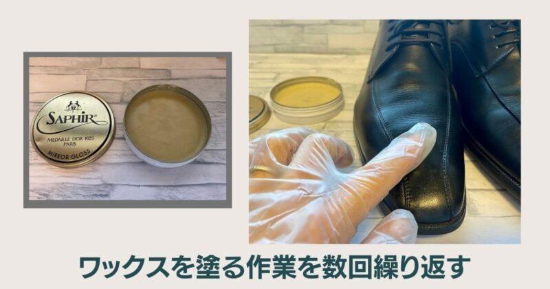鏡面磨き:ワックスを塗る