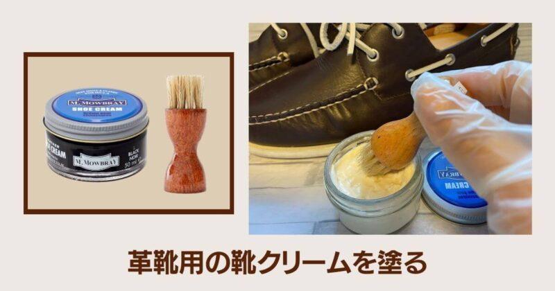 革用の靴クリームを塗る