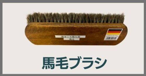革靴の鏡面磨きに使う4つの道具:馬毛ブラシ