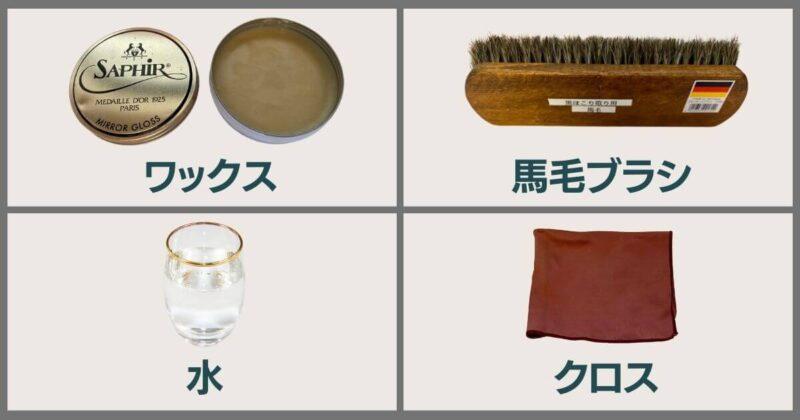 革靴の鏡面磨きに使う4つの道具