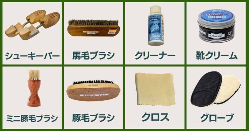 靴磨きに使う道具8つのインフォグラフィック