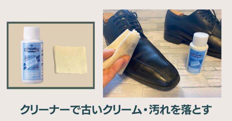 靴磨きステップ3:クリーナーで古いクリーム・汚れを落とす