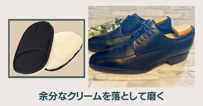 靴磨きステップ6:余分なクリームを落とし磨く