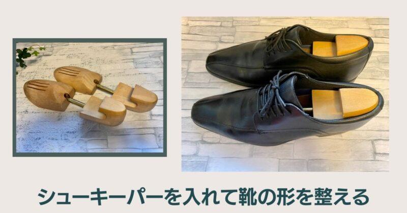靴磨きステップ1:シューキーパーで靴の形を整える