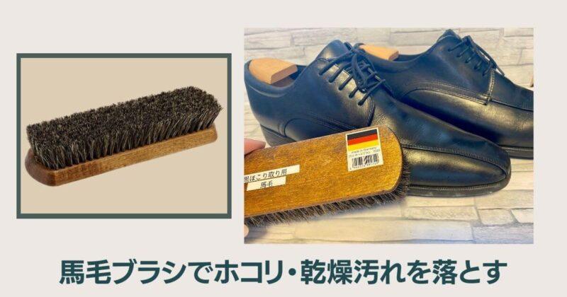 靴磨きステップ2:馬毛ブラシでホコリ・乾燥汚れを落とす