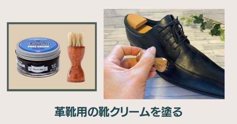 靴磨きステップ4:革用クリームを塗る
