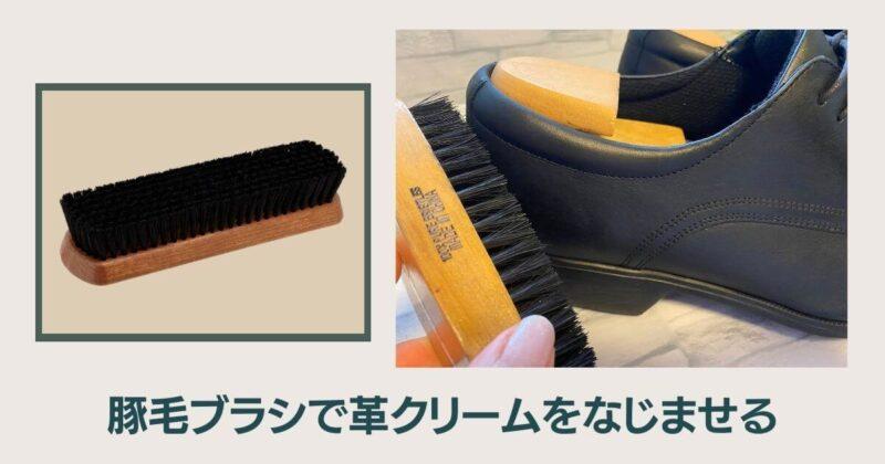 靴磨きステップ5:豚毛ブラシで革クリームをなじませる