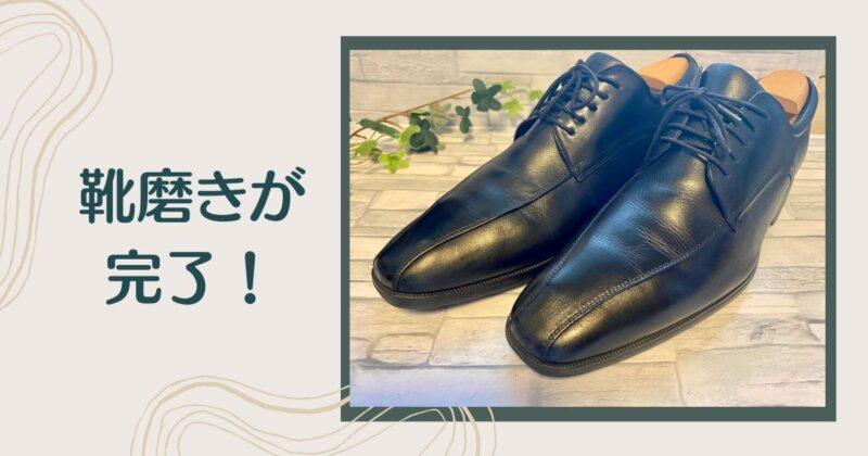 靴磨きステップ7:靴磨き完了