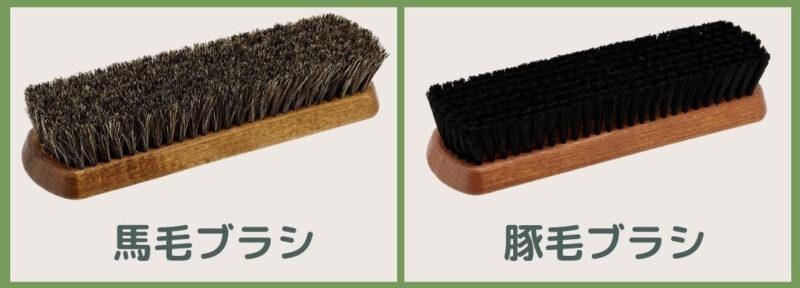 馬毛ブラシと豚毛ブラシの比較