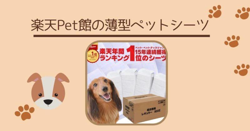 PET館ペットシート・アイキャッチ